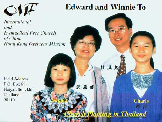 Missionaries: Edward and Winnie To; click on it will lead to their mission society: OMF